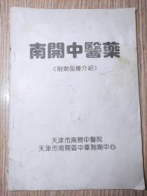 《南开中医药  制剂品种介绍》    天津南开中医院 中药制剂中心