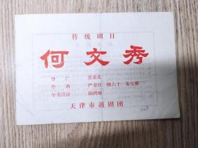 老节目单  越剧戏单  《何文秀》  天津市越剧团
