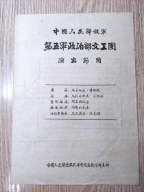 老节目单    中国人民解放军第五军政治部文工团  演出节目