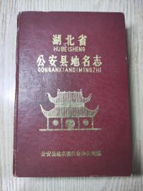 湖北省公安县地名志