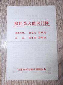 老节目单  《穆桂英大破天门阵》 天津河北梆子剧团