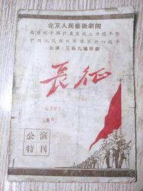 老节目单  北京人民艺术剧院  为庆祝中国共产党成立三十周年演出    长征  (公演特刊)