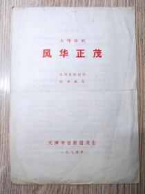 老节目单  1974年    《风华正茂》   天津市话剧团