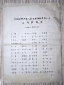 1979年  中国文学艺术工作者第四次代表大会主席团名单   有丁玲 古元 力群 巴金 叶浅予 叶圣陶 华君武 矛盾 钱钟书等等全是文化界名人
