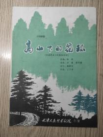 节目单  高山下的花环  天津人民艺术剧院