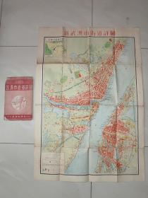 建国后 1952年出版     《武汉市街道详图》  地图