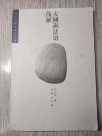 民族出版社 《大圆满法语浅解》 刘立千 著