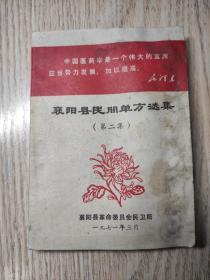中医中药:襄阳县民间单方选集(第二集)