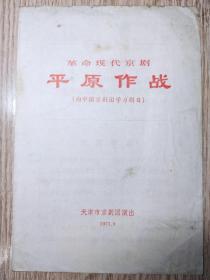 老节目单  文革有毛主席语录  《平原作战》  马少良等  天津市京剧团