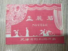 老节目单  越剧戏单《孟丽君 六场宫闱喜剧》  天津市越剧团