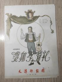 节目单  费加罗的婚礼 天津歌剧院