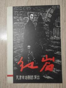 节目单  红岩  天津市话剧团