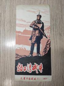 老节目单   豹子湾战斗  天津市话剧团