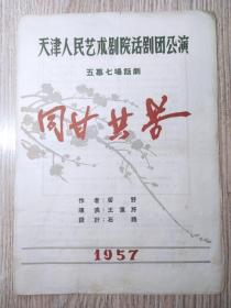 节目单 1957年  同甘共苦 天津人民艺术剧院