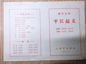 老节目单  《平江起义》  天津市京剧团