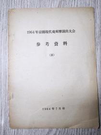 1964年  京剧现代戏观摩演出大会参考资料 三