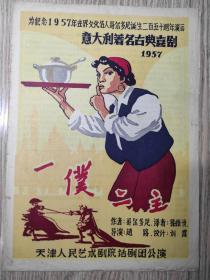 老节目单  1957年  《一仆二主》 封面设计独特  天津市人民艺术剧院