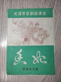 老节目单  天津市京剧团演出《香妃》新编历史剧