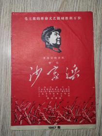 文革老节目单   样板戏  革命交响音乐 管乐  沙家浜   封面毛主席头像