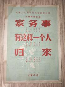 老节目单   天津人民艺术剧院话剧团公演  三个独目喜剧