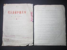 六十年代:焦裕禄   亲笔手写 校阅
