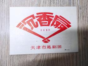 老节目单  越剧戏单  《沉香扇》  天津市越剧团
