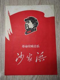 文革老节目单   样板戏  革命交响音乐  沙家浜   封面毛主席头像