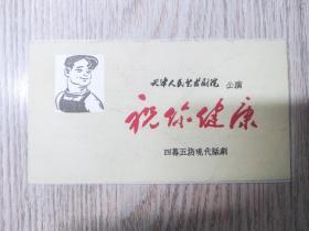 节目单   祝你健康  天津人民艺术剧院