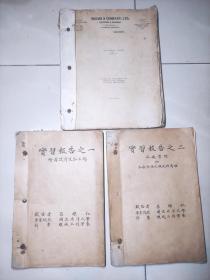 民国 国立北洋大学  吕灿仁教授    塘沽新港工程局  实习报告之一 之二   电厂设计蓝图(英文)  共三件合售