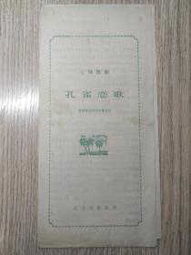 节目单   孔雀恋歌  天津歌舞剧院