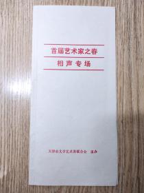 老节目单  《首届艺术家之春相声专场》 马三立 侯跃文 李金斗 常宝霆等相声名家