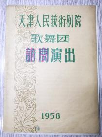 老节目单  1956年  《天津人民艺术剧院歌舞团访问演出》