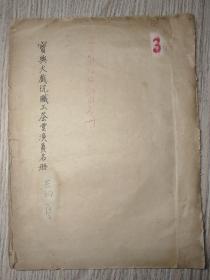 1952年   上海  宝兴大戏院 职工 茶堂 演员 名册