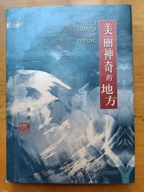 正版现货 美丽神奇的地方 接力出版社 广西文联主席潘琦签赠本