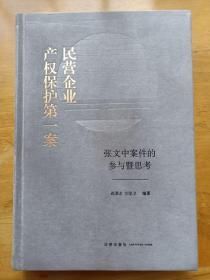 民营企业产权保护第一案 张文中案件的参与暨思考 赵秉中签赠