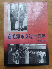在毛泽东身边十五年 李银桥 河北人民出版社