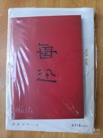 两地书 鲁迅–许广平 简体横排 赠:鲁迅回忆录 北京日报出版社
