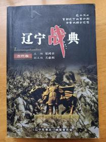 辽宁战典 古代卷 渠鸿章 沈阳市政二公司