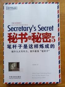 秘书的秘密5 笔杆子是这样炼成的 刘丽娜 中国法制出版社