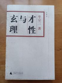 才性与玄理 牟宗三 广西师范大学出版社