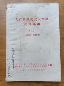 无产阶级文化大革命文件选编 二