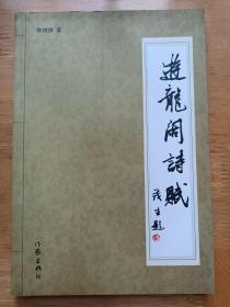 游龙阁诗赋 作家出版社 陈锦锦签赠本