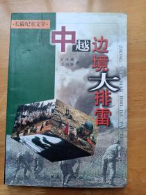 中越边境大排雷 吴海峰 广西民族出版社 长篇纪实文学