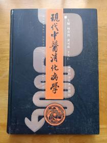 现代中医消化病学 杨春波 福建科学技术出版社