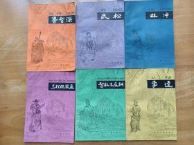 正版现货 水浒故事选 全六册 中国古典文学故事丛书 少年儿童出版社
