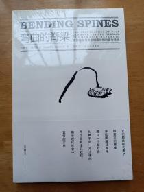 弯曲的脊梁 纳粹德国与民主德国时期的宣传活动 兰德尔·彼特沃克 上海三联书店