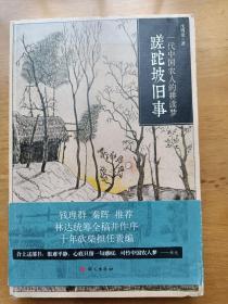 蹉跎坡旧事 一代中国农人的耕读梦 沈博爱 语文出版社