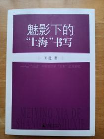 """魅影下的""""上海""""书写 从""""抗战""""中张爱玲到""""文革""""后王安忆"""