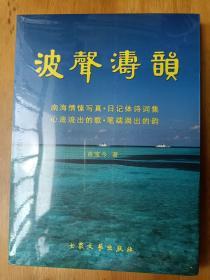 正版现货 波声涛韵 苗宝今 大众文艺出版社