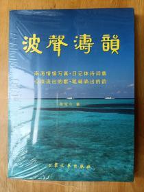波声涛韵 苗宝今 大众文艺出版社